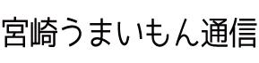 宮崎うまいもん通信